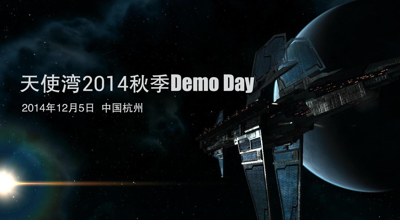 天使湾2014秋季DEMO DAY邀请——20个野心勃勃的互联网项目