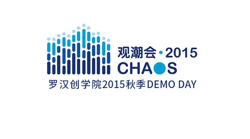 """""""观潮会Chaos""""罗汉创学院2015秋季Demo Day"""