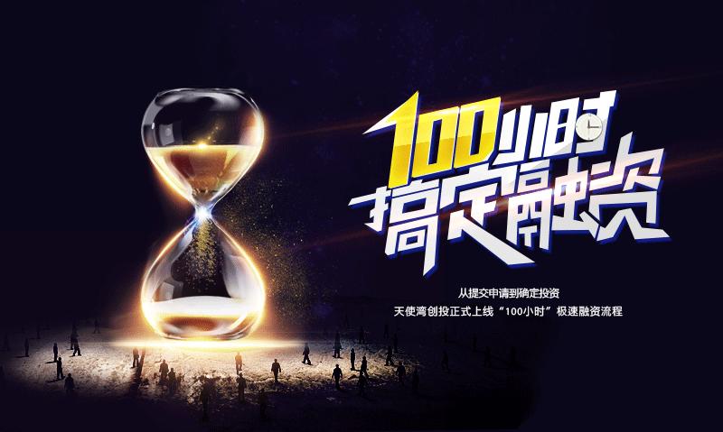 """天使湾创投正式上线""""100小时""""极速融资流程"""